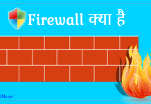 firewll kya hai- What is Firewall in Hindi