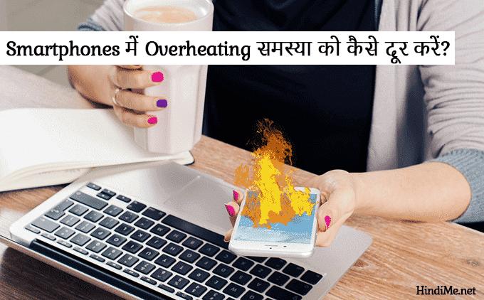 Smartphone Overheating ko kaise dur kare