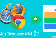 Web Browser Kya Hai Definition in Hindi