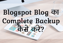 Blogspot Blog Ka Complete Backup Kaise Kare