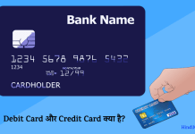 Debit Card - Credit Card Kya hai