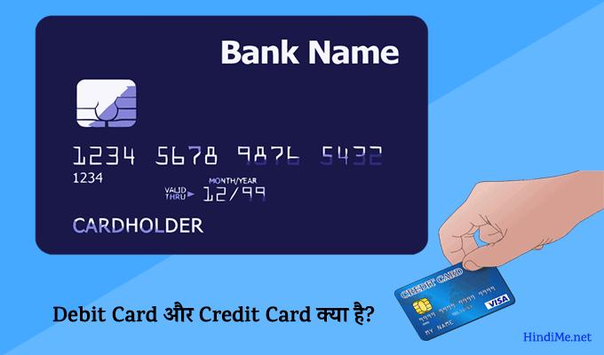Debit Card - Credit Card Kya hai