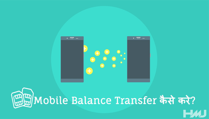 Mobile Balance Transfer Kaise Kare