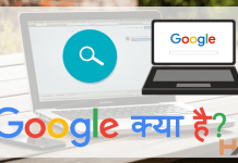 google kya hai hindi