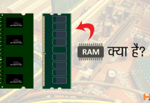 what is ram in hindi