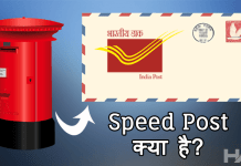speed post kya hai aur kaise kare