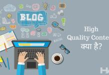 High Quality Content Kya Hai