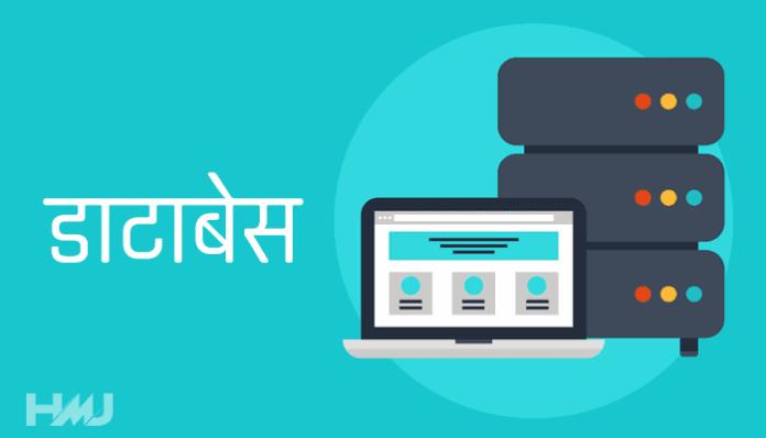 Database Kya Hai Hindi