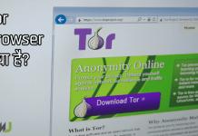 Tor Browser Kya Hai