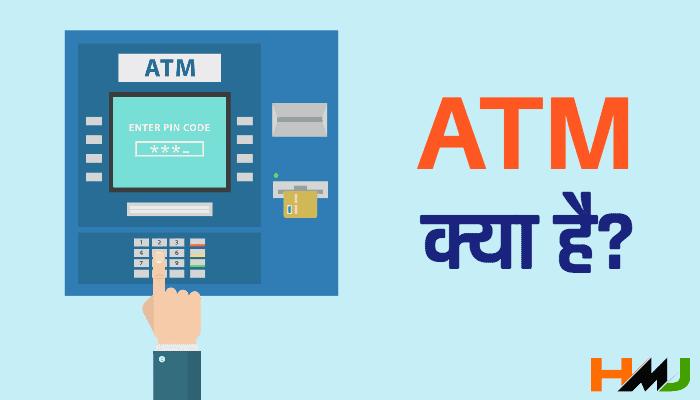 ATM Kya Hai Hindi