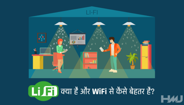 Lifi Kya Hai Hindi