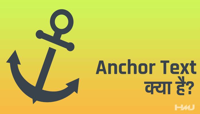 Anchor Text Kya Hai Hindi