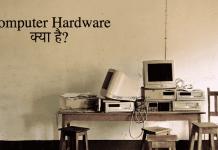 Computer Hardware Kya hai Hindi