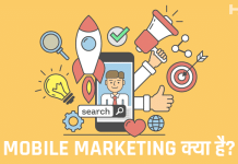 Mobile Marketing Kya Hai Hindi