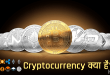 Cryptocurrency Kya Hai Hindi