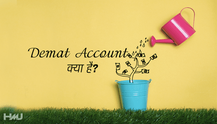 Demat Account Kya Hai Hindi