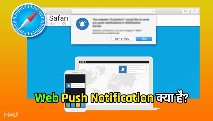 Web Push Notification Kya Hai
