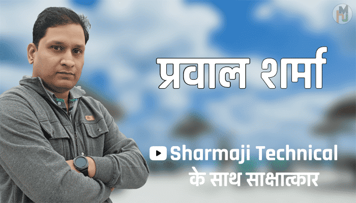 Interview with Praval Sharma of Sharmaji Technical