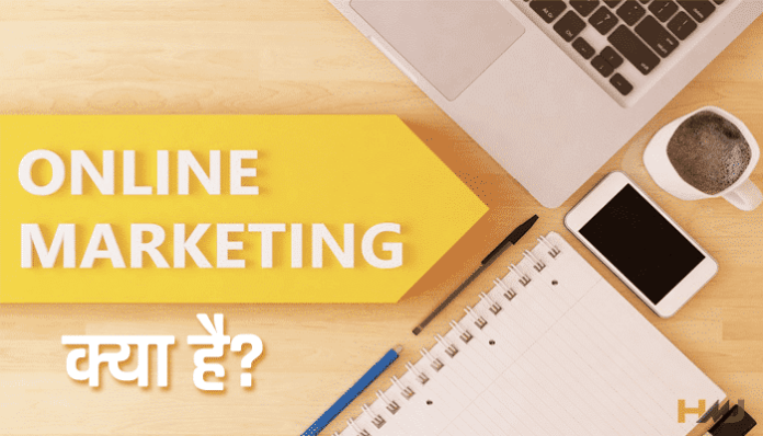 Online Marketing Kya Hai Hindi