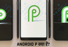 Android P kya Hai Hindi