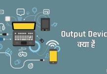 Input Device Kya hai Hindi