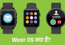 Android Wear OS Kya Hai Hindi