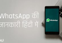 WhatsApp Ki Jankari Hindi Me