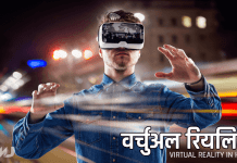 Virtual Reality Kya Hai Hindi