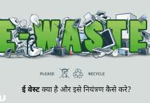 E Waste Kya Hai Hindi
