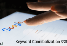 Keyword Cannibalization Kya Hai Hindi