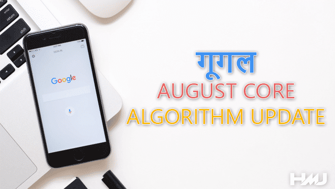 Google August Core Algorithm Update Hindi