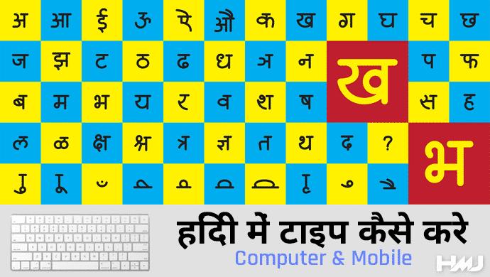 Hindi Me Type Kaise Kare Hindi