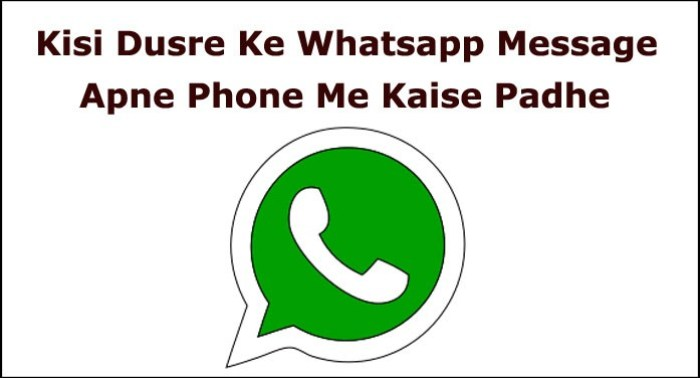 kisi dusre ke phone ke messages apne phone me kaise read kare