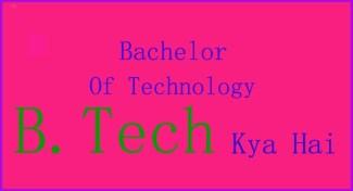 B.Tech क्या है ? बी.टेक कोर्स कैसे करे ?