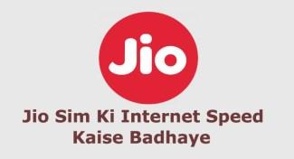 Jio Sim Ki Internet Speed Kaise Badhaye – Tricks In Hindi