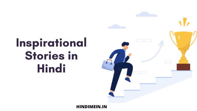 Inspirational Stories in Hindi