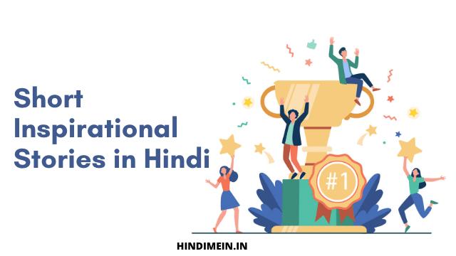 Short Inspirational Stories in Hindi