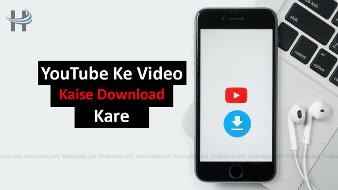 Mobile se YouTube Video