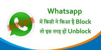 Whatsapp में Block