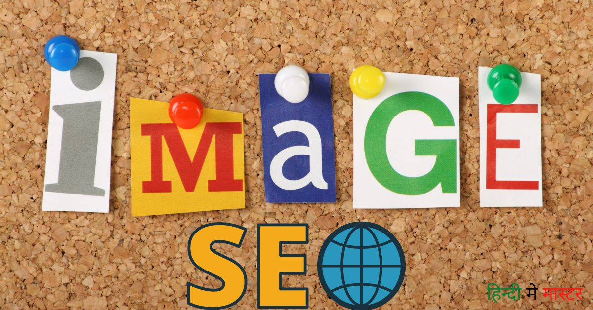 Read more about the article Blogger Image को SEO Friendly कैसे बनाए?