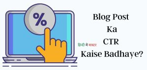 Read more about the article Get UP To 40% Click-Through Rate (CTR) Kaise Badhate Hain?