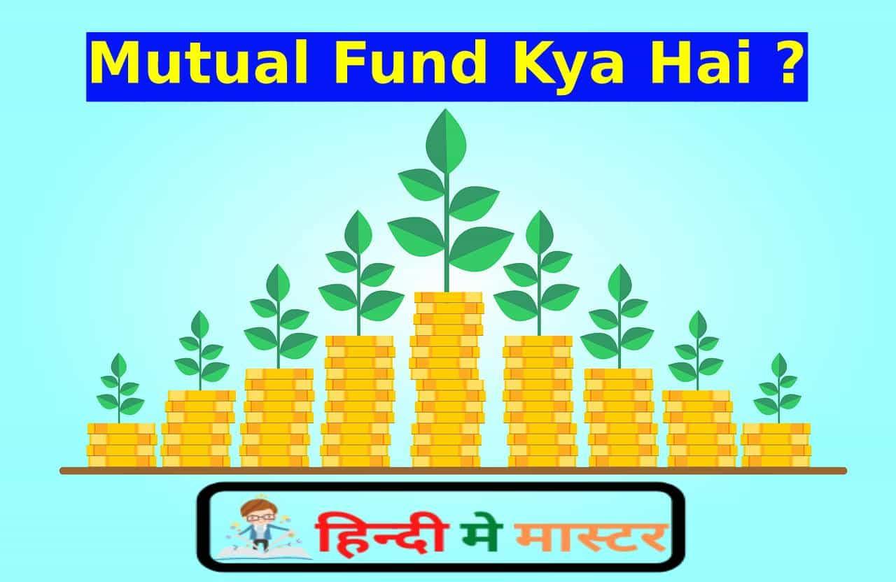 Read more about the article Mutual Fund Kya Hai? | म्यूच्यूअल फण्ड क्या है?