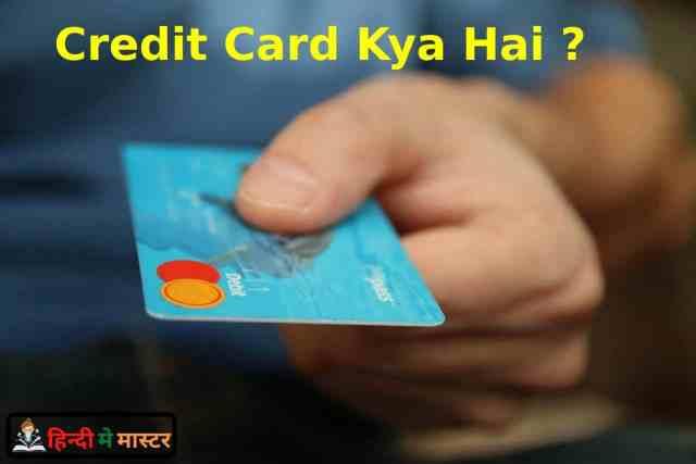 Credit Card Kya Hai ?