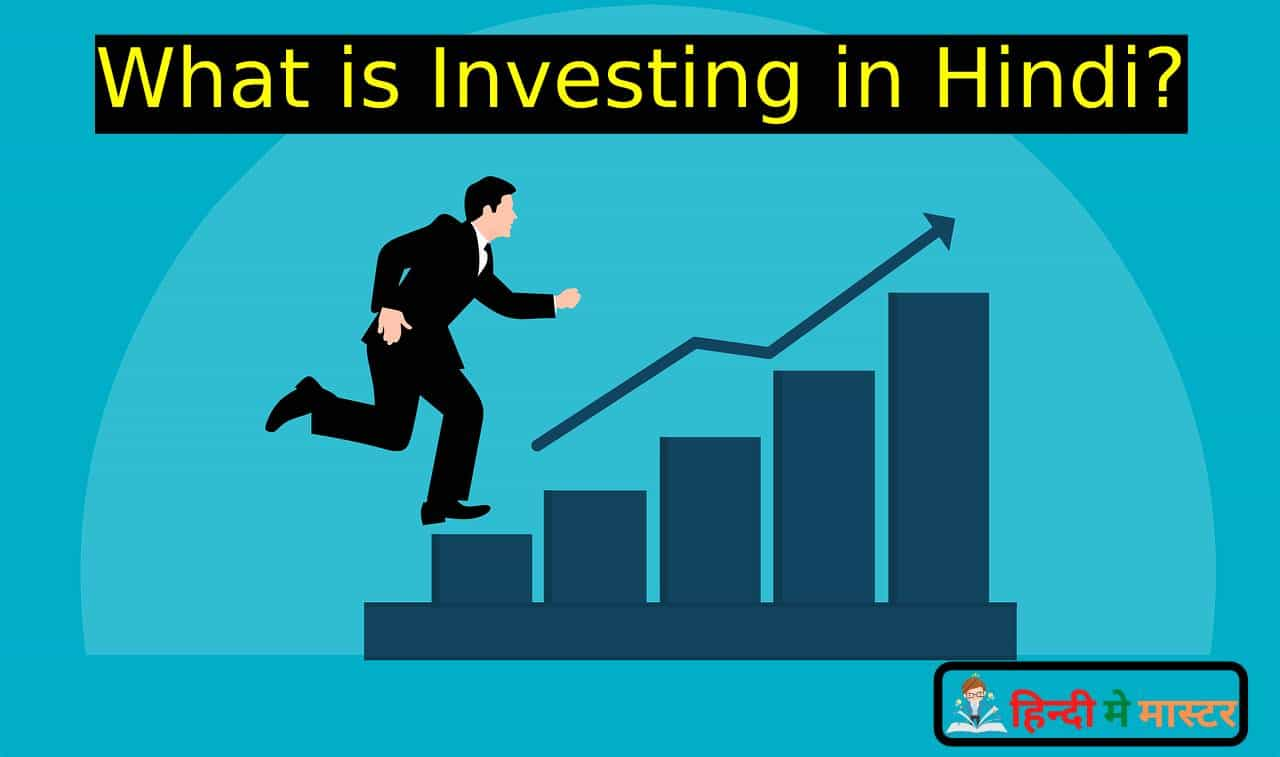 Read more about the article What is Investing in Hindi? इन्वेस्टिंग क्या है ?