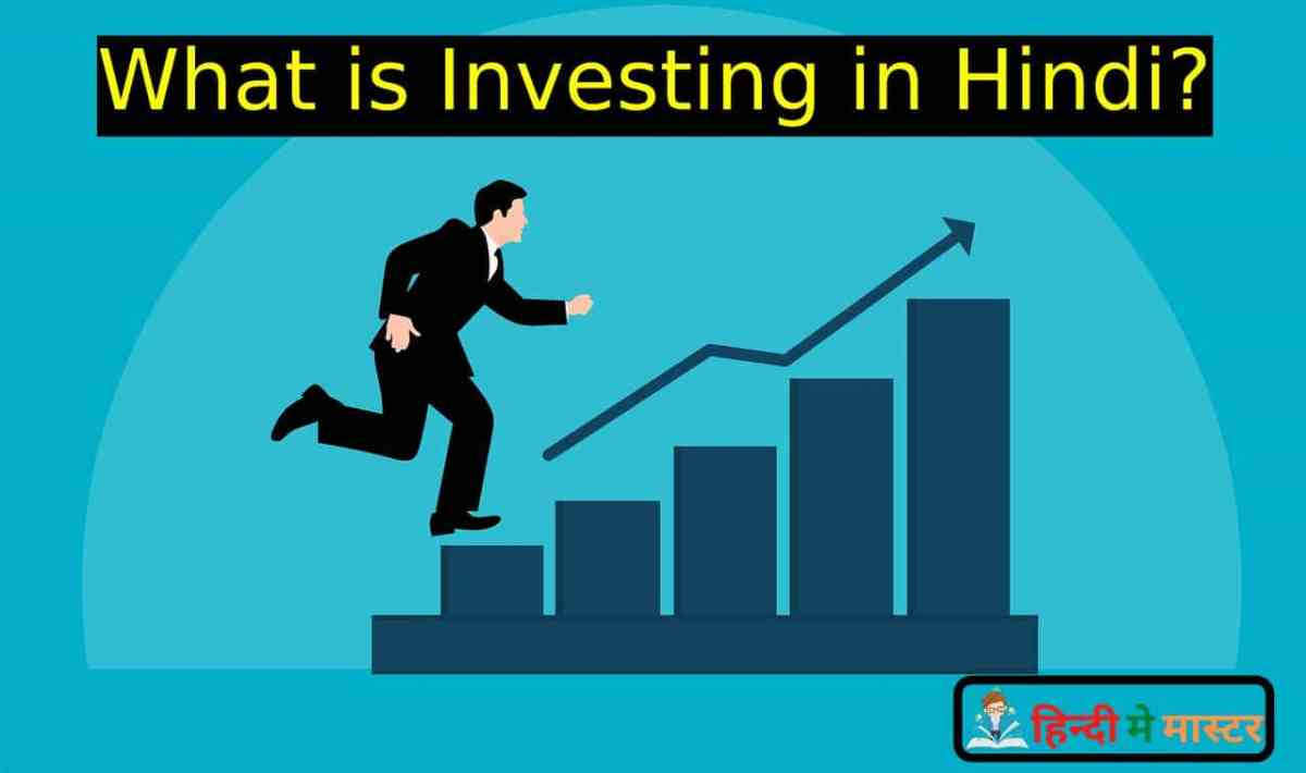 What is Investing in Hindi?