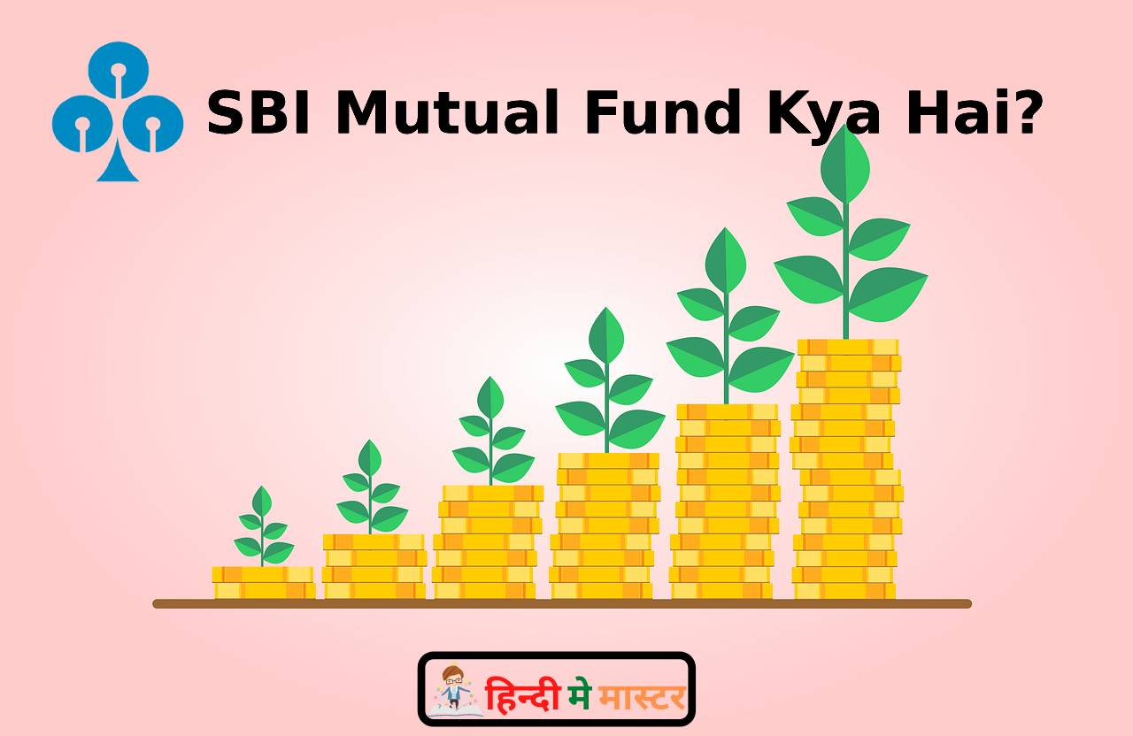 Read more about the article SBI Mutual Fund Kya Hai?