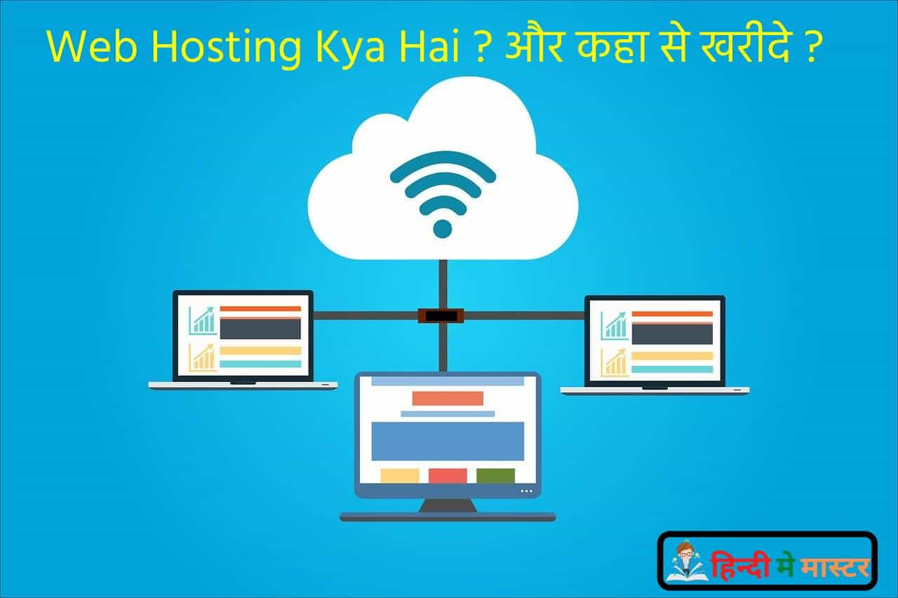 Read more about the article Web Hosting Kya Hai ? और कहा से खरीदे ?