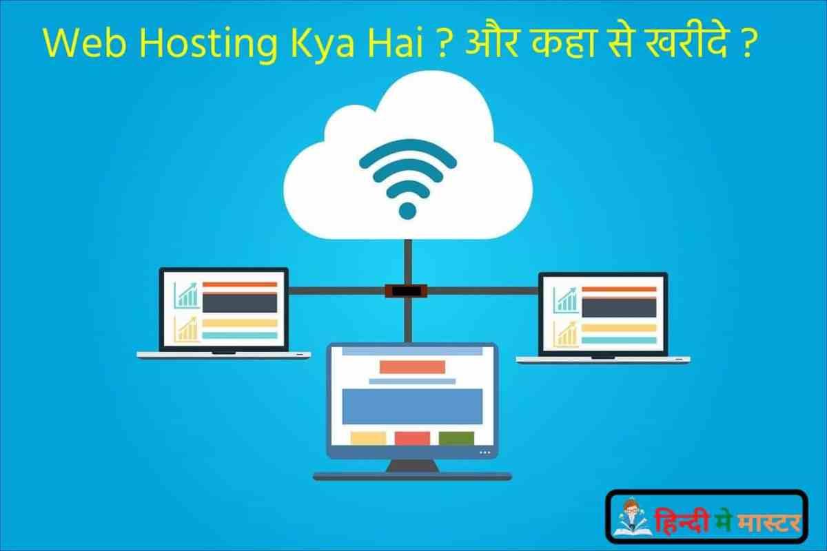 Web Hosting Kya Hai ? और कहा से खरीदे ?