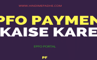EPFO-PAYMENT-KAISE-KARE.