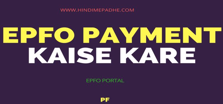 EPFO PAYMENT KAISE KARE